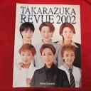 TAKARAZUKA REVUE 2002●轟悠/匠ひびき/紫吹淳/絵麻緒ゆう/香寿たつき/和央ようか【中古】