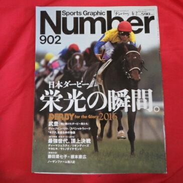 Number902 平成28年6月2日号●日本ダービー栄光の瞬間【中古】