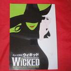 劇団四季「ウィキッド WICKED」 大阪四季劇場 2009年10月11日よりロングラン公演【中古】