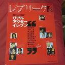 レプリークBis 2005年7月号 vol.1●山口祐一郎、藤原竜也【中古】