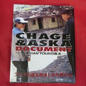 CHAGE&ASKA DOCUMENT ASIAN TOURの真実●チャゲ&飛鳥【中古】