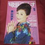 月刊歌謡アリーナ 2013年1月号●長山洋子/氷川きよし【中古】