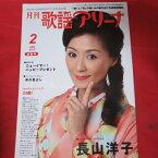 月刊歌謡アリーナ 2010年2月号 長山洋子表紙【中古】
