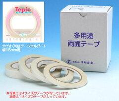 多用途両面テープ業務用15mm幅×20m巻 9コ入※テピオ(両面テープホルダー) 幅15mm用1コ付