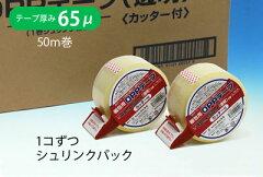 梱包用OPPテープ(透明)中厚カッター付48mm幅×50m巻(65μ)1個