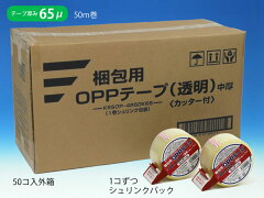 梱包用OPPテープ(透明)中厚カッター付48mm幅×50m巻(65μ)50個(1ケース)
