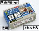 はがせるフック くりぴたフック壁紙用(S)(耐荷重1kg)(透明)【お徳用4セット入】/ 石膏ボード用/ 壁 /接着