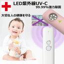 【紫外線 LEDライト 除菌 殺菌 ウィルスクリーナー UV