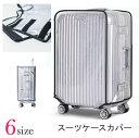 キャリーカバー ラゲッジカバー スーツケース カバー 透明 PVC 防...