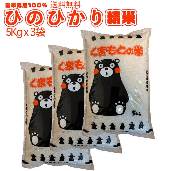 送料無料 熊本のおいしいお米 ひのひかり 5kg×3 合計15kg 15キロ 令和元...