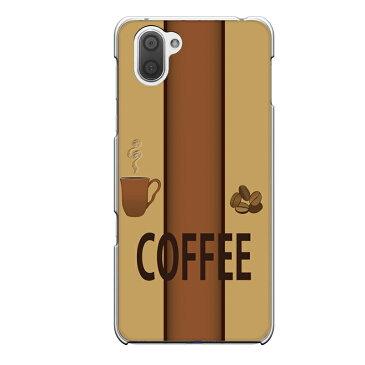AQUOS R3専用スマホケース パッケージデザイン風 コーヒーカップ coffee 豆