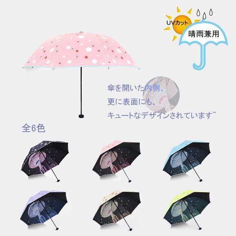 内側に柄のある傘 日傘 遮光 UVカット レディース 晴雨兼用傘 紫外線 対策 遮熱 骨数8本 コンパクト 3段折りたたみ傘 ファション傘 雑貨