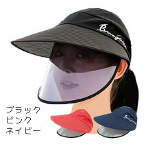 【送料無料】マスク焼け防止UVキャップ
