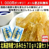 北海道特産つまみたら70g×2袋1000円ポッキリメール便送料無料セール