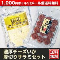 濃厚チーズいか×2袋+ボリュームたっぷり不揃いチーズセットメール便送料無料
