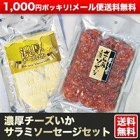 こだわりのチーズいか+サラミソーセージセットメール便送料無料
