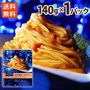 トマトクリームパスタ 青の洞窟 ズワイ蟹の旨味豊かな蟹のトマトクリーム パスタソース 140g 送料無料