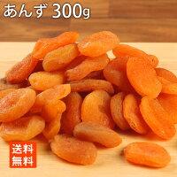 あんずドライフルーツ300gおやつ1000円ポッキリメール便送料無料セール