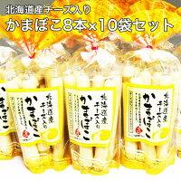 北海道チーズかまぼこ8本入り×10袋