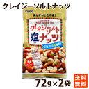 稲葉 クレイジーソルトナッツ72g×2袋 送料無料 ミックスナッツ スパイシー おつまみ お菓子 ポイント消化