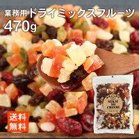 ドライフルーツミックス470g1000円ポッキリメール便送料無料セール