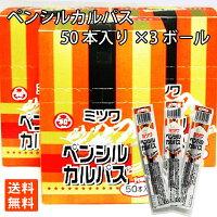 ミツワペンシルカルパス50本入り×3ボ−ルカルパスおつまみお得用珍味送料無料
