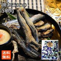 焼きあご(ピロ)500gおつまみ珍味お徳用大容量送料無料