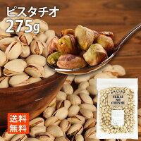 ポイント消化ピスタチオナッツ275g1000円ポッキリメール便送料無料セール
