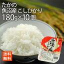 たかの 魚沼産 こしひかり180g×10 レトルトごはん レトルト食品 米