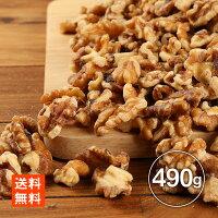 ポイント消化くるみお徳用ナッツ大容量490gメール便送料無料