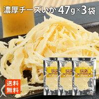 濃厚チーズいか52g×2袋セットチーズおつまみメール便送料無料セール