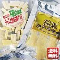 濃厚チーズいか×2袋+ボリュームたっぷり不揃いチーズたらセットメール便送料無料