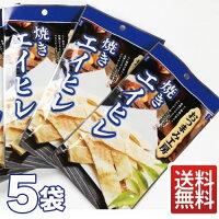 エイヒレ焼きエイヒレ5袋セットおつまみ1000円ポッキリメール便送料無料セール