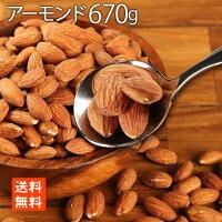 ポイント消化素煎アーモンドお徳用ナッツ大容量670gメール便送料無料
