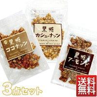 沖縄黒糖ナッツ3点セット1000円ポッキリメール便送料無料セール