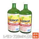 ポイント消化 業務用ポッカ レモン 100% 720ml×2本 家飲み 割り材 お料理 送料無料