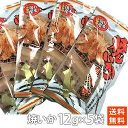 ポイント消化 焼いか12g×5袋 送料無料 メール便