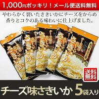 さきいかチーズ味のおいしいさきい5袋セットおつまみ1000円ポッキリメール便送料無料セール