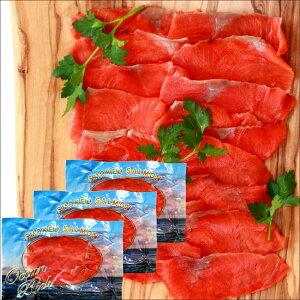 無添加 低塩 紅鮭スモークサーモン 最高峰オーシャンリッチ240g(80gx3) スモークサーモン サーモン 燻製 おつまみ お取り寄せ