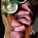 無添加 特選もも肉熟成牛 ローストビーフ 約450g 高級 ギフト ローストビーフ 熟成肉