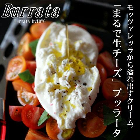 チーズ イタリア産 ブッラータ チーズ 105gx2個セット(210g) モッツァレラチーズ ブラータ 無添加食品 おつまみ お取り寄せ
