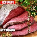 熟成牛 プレミアム ローストビーフ 約630g (約320g×2)高級 ギフト おつまみ 無添加食品...