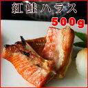 商品画像:海鮮ギフト新葉の人気おせち2018楽天、【お取り寄せ】紅鮭ハラス 500g (おつまみ 鮭(さけ) ハラス おせち 正月)
