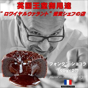 フランス・パリの名店 フォンダン ショコラ (100g×2) チョコ ケーキ お取り寄せ