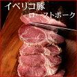 【お取り寄せ】イベリコ豚 ローストポーク 300g イベリコ 豚 高級 ギフト おつまみ