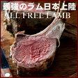 【3個〜送料無料】【お取り寄せ】 ニュージーランド産 フレンチ ラムラック 7〜8リブ 約500g ラム肉 (高級 ギフト おつまみ 仔羊 ラム)