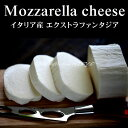 商品画像:こだわり食材マーケットの人気おせち楽天、【お取り寄せ】イタリア産 エクストラフレッシュ モッツァレラ チーズ 1kg モッツァレラチーズ