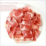 【アウトレットセール】お取り寄せ 無添加食品 イタリア産 生ハム ビラーニ社製 プロシュットクルード切り落とし 100g おつまみ