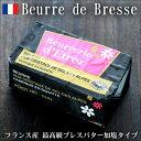 フランス産 最高級ブレス バター Demi-Sel 250g 加塩 無添加食品 お取り寄せ 高級 ギフト 1