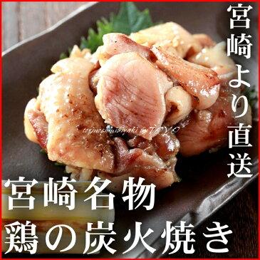 無添加食品 鶏の炭火焼き 100gx3 宮崎直送 おつまみ 焼き鳥 お取り寄せ